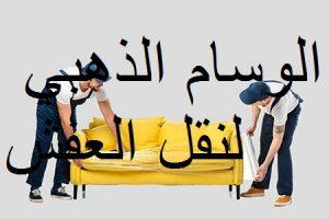 شركة نقل اثاث من الرياض الى الافلاج
