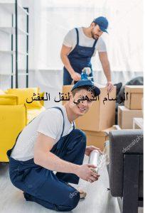 شركة نقل عفش من الرياض الى الافلاج