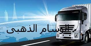 شركة نقل اثاث من الرياض الى بيشة