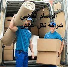 شركة نقل اثاث من الرياض الى حفر الباطن