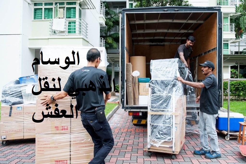 شركة نقل اثاث من الرياض الى سكاكا