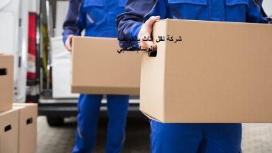 شركة نقل اثاث من الرياض الى القويعية