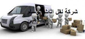 شركة نقل اثاث من الرياض الى الزلفي