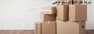 شركة نقل اثاث من الرياض الى عرعر